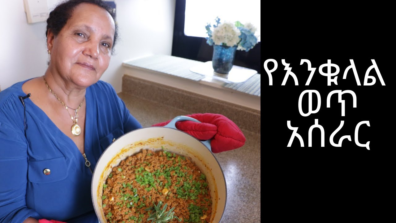 Ethiopian Food - How to Make Enkulal Wet - የእንቁላል ወጥ አሰራር