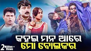 FULL JATRA - କହଇ ମନ ଆରେ ମୋ ବୋଲକର Kahai Mana Aare Mo Bolakara | Dhauli Gananatya ଧଉଳି ଗଣନାଟ୍ୟ
