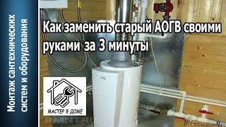 ЗАМЕНА СТАРОГО АОГВ за 3 минуты / Replacement of old gas boiler for 3 minutes ,,Мастер в доме62TV,,(, 2015-08-23T17:24:14.000Z)