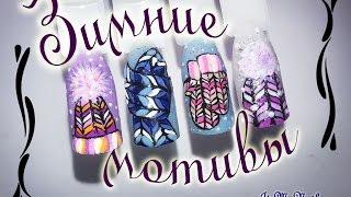 Дизайн ногтей гель лак Shellak Зима Шапки варежки