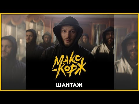 МАКС КОРЖ - ШАНТАЖ 2019 [ФАН ВИДЕО] + ТЕКСТ ПЕСНИ