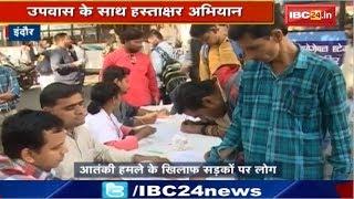 Indore News MP: Hind Rakshak Sangathan ने चलाया अभियान | PM के नाम भेजा जाएगा ज्ञापन |