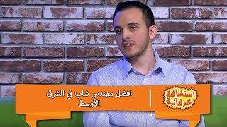 افضل مهندس شاب في الشرق الأوسط