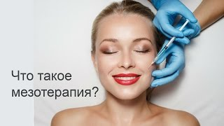 видео Мезотерапия