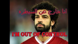 I'm out of control انا خارج عن السيطره