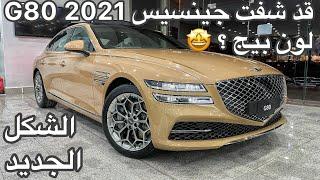 اول جيسنسيس G80  2021 لون جديد بيج يوصل الرياض