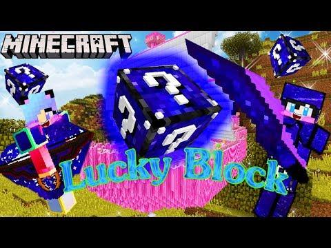 Minecraft ลุ้นเปิดลัคกี้บล๊อกให้ชีวิตสุดโหดใครจะเกลือใครจะเทพ
