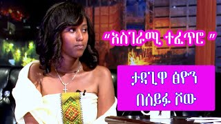 Seifu Fantahun: Talk With Artist Model Tsion -  ሰይፉ ፋንታሁን ከሞዴል ጽዮን ጋር ያረገው ቆይታ
