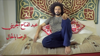 عبدالفتاح الجرينى - الرضا بالحال    فيديو كليب