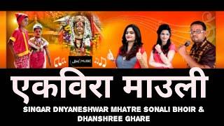 EKVIRA MAULI GO Sonali Dhanshree Dnyaneshwar