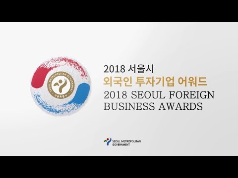 2018 Seoul Foreign Business Awards