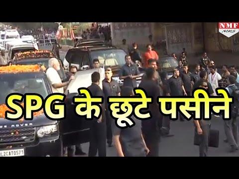 जब Modi के साथ चल रही SPG की अटकी सांस   MUST WATCH !!!
