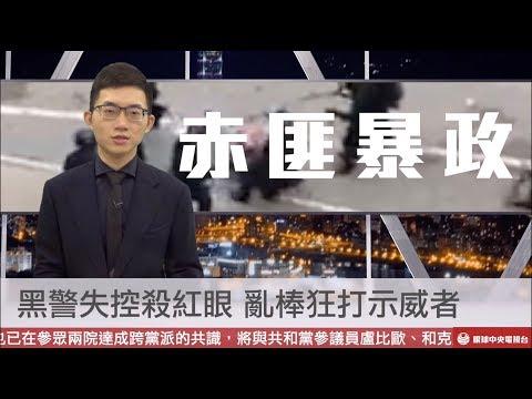 【央視一分鐘】香港災胞「反送中」 黑警暴怒亂打亂射震驚全球|眼球中央電視台