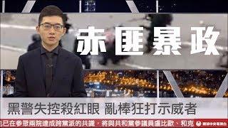 【央視一分鐘】香港災胞「反送中」_黑警暴怒亂打亂射震驚全球|眼球中央電視台