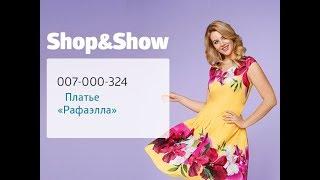 Платье «Рафаэлла». Shop & Show (Мода)