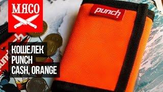 Кошелек Punch - Cash, Orange. Обзор(Купить кошелек Punch - Cash, Orange - https://new.vk.com/market-9021942?w=product-9021942_484 Похожие товары ..., 2016-08-24T07:32:42.000Z)