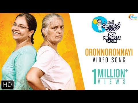 Oru Muthassi Gadha | Oronnoronnayi Song Video | Rahul Jayachandran, Shaan Rahman | Official