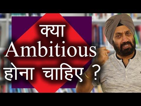 क्या Ambitious होना चाहिए ? Is it necessary to be ambitious? TsMadaan