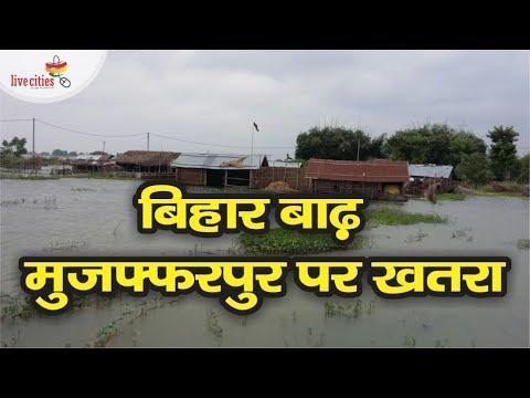 Muzaffarpur in danger from Flood lमुजफ्फरपुर शहर में बाढ़ का खतरा l