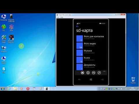 Где хранятся файлы переданные по Bluetooth на Windows Phone устройствах