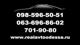 Автовыкуп Одесса(АВТОВЫКУП ОДЕССА!!!Купим Ваш автомобиль на выгодных для Вас условиях,в любом состоянии,после ДТП,без докуме..., 2013-04-02T17:37:27.000Z)