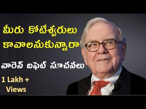Warren Buffett Rules For Getting Rich Faster తెలుగు లో