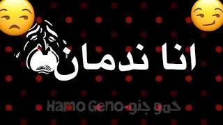 مهرجان مخنوق مخنوق تعبان انا زهقان
