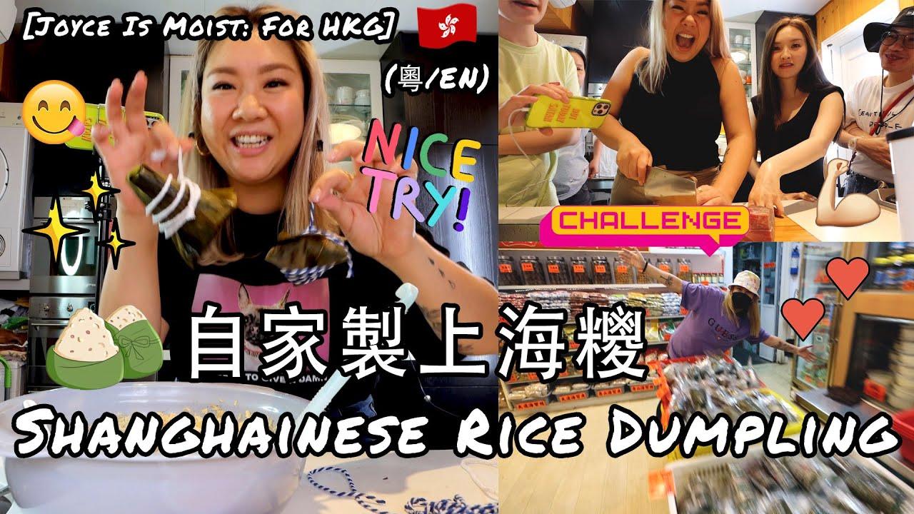 [Joyce Is Moist: for HKG] 自家製上海糭 Shanghainese Rice Dumpling (粵/En Subs)