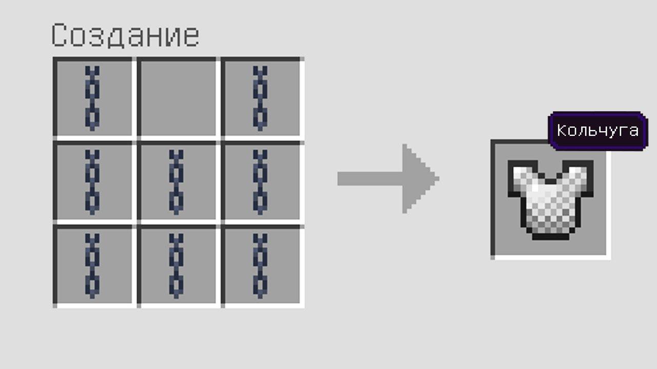 как создавать цепи в майнкрафт #2