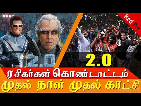 2.0 fdfs robo 2.0 first day first show 2.0 public review tamil news live      Rajinikanth starrer 2.0 releases today and it won't be an understatement to say that the entire country has been waiting for the marvel to unfold on the silver screen. 2.0 continues the journey of Chitti from the film Enthiran but this time he is challenged by a villain played by Akshay Kumar. 2.0 is said to be a spiritual successor of Enthiran, here is the 2.0 fdfs robo 2.0 first day first show 2.0 public review  2.0 fdfs, robo 2.0 first day first show, 2.0 public review, robo 2.0 review  More tamil news tamil news today latest tamil news kollywood news kollywood tamil news Please Subscribe to red pix 24x7 https://goo.gl/bzRyDm  #tamilnewslive sun tv news sun news live sun news