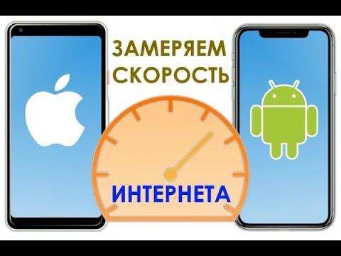 Как проверить скорость интернета на телефоне (iOS и Android)