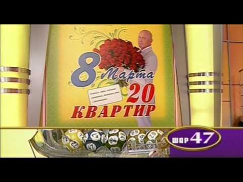 Лотерея Золотой Ключ тираж 865