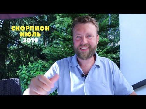СКОРПИОН. Гороскоп на ИЮЛЬ 2019 | КОРИДОР ЗАТМЕНИЙ - ЧТО ЖДАТЬ И ЧЕГО ОПАСАТЬСЯ?