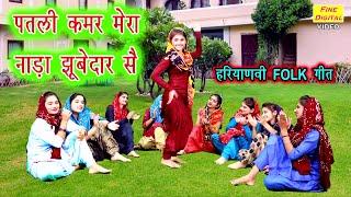 पतली कमर मेरा नाड़ा झूबेदार सै - Haryanvi Folk Song || Lok Geet (गायिका मीनाक्षी मुकेश)