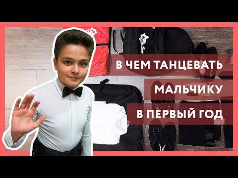 Бальные танцы. В чем танцевать мальчику в первый год. Необходимые покупки. Про'Танцы.