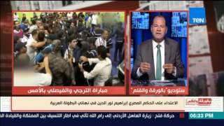 لحظات الاعتداء على الحكم المصري إبراهيم نورالدين في مبارة الأهلي المصري والفيصلي الأردني