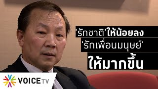 Wake Up Thailand - 'หมอเหรียญทอง' ประกาศความเกลียดชัง ขัดจรรยาบรรณแพทย์ตั้งแต่ต้น