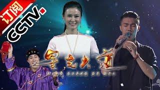 帅气大学老师演东北秧歌反串刘姥姥【星光大道20151219】