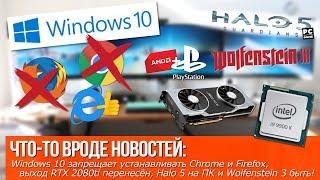 Windows 10 запрещает установку Chrome! Выход RTX 2080ti перенесён, Halo5 на PC и Wolfenstein3 быть!