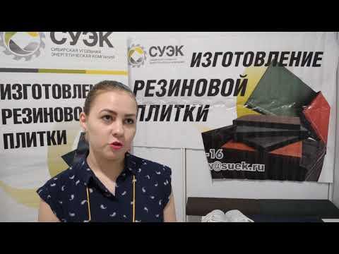 О резиновой плитке ведущий специалист МТС СУЭК Хакасия Анастасия Сержантова