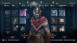 Фото Assassin Creed Одиссея пробуем 3