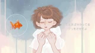 【fan PV】  曖昧さ回避 歌ってみた なえぎ