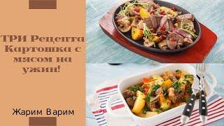 Простой Вкусный и Доступный Рецепт Картошка с мясом