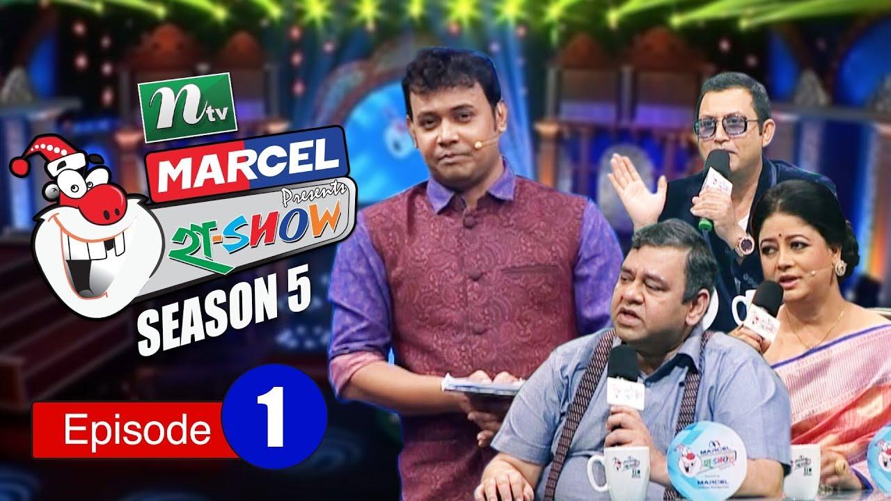 Download Reality Show | Ha-Show | হা-শো | Season 05 | EP: 01 | NTV Comedy Show