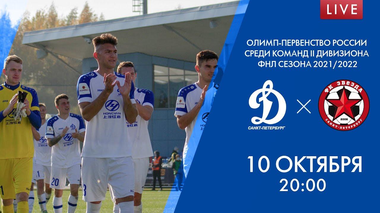 Матч «Динамо-СПб» — «Звезда». Олимп-Первенство России