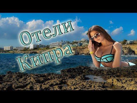 Хороший #Отдых в Раю на острове Кипр! Лучшие Отели Кипра - Лимассол Ларнаки Протарас Пафос  Айя-Напа