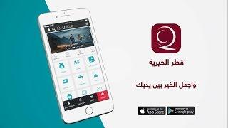 بادر بالخير في شهر الخير مع تطبيق قطر الخيرية