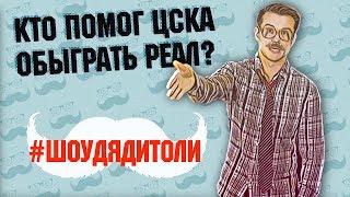 КТО ПОМОГ ЦСКА ОБЫГРАТЬ РЕАЛ | ШоуДядиТоли