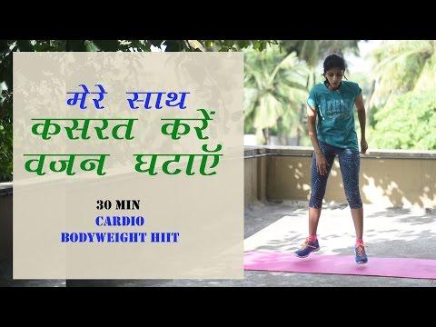 (Hindi) 30 min Cardio + Bodyweight HIIT Weightloss Workout
