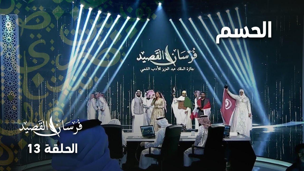 اللحظات التي طال انتظارها.. إعلان الفائزين بجوائز فرسان القصيد